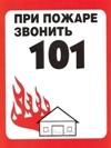 при пожаре звони 101 картинки