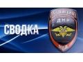 Криминальные новости Харцызска за неделю
