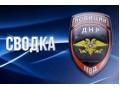 Оперативная информация МВД ДНР по Харцызску